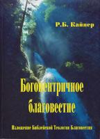 Богоцентричное благовестие/ Р. КАЙПЕР