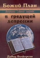Божий план защиты Своего народа в грядущей