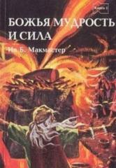 Божья мудрость и сила книга 5/ Б. МАКМАСТЕР