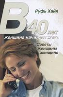 В 40 лет женщина начинает жить/ Р. ХАЙЛЬ