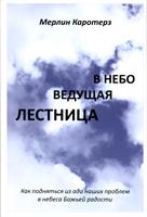 В небо ведущая лестница/ М. КАРОТЕРЗ