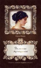 Великие женщины. Сборник статей из журнала Мария