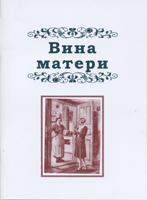 Вина матери/ Ф. ТРОЙФРОЙНД