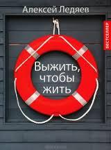 Выжить, чтобы жить/ А. ЛЕДЯЕВ