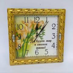 Годинник/Да будет мир в стенах твоих!