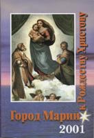 Город Марии к Рождеству Христову