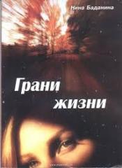 Грани жизни/ Н. БАДАНИНА
