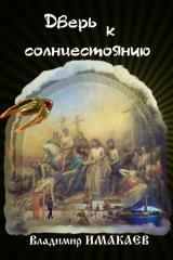 Дверь к солнцестоянию/ В. ИМАКАЕВ