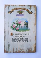 Дерев'яні плакетки/рози/ ВИ МАЄТЕ ПОДОЛАТИ