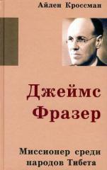 Джеймс Фразер Миссионер среди народов Тибета/ А.