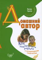 Домашний автор/ В. КРОТОВ