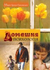 Домашня психологія/ М. БРАУН-ГАЛКОВСЬКА