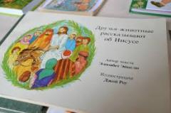Друзья-животные рассказывают об Иисусе/ Э. ЭЙНСЛИ