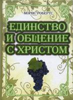 Единство и общение с Христом/ М. РОБЕРТС