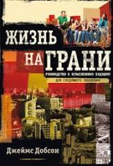 Жизнь на грани/ ДЖ. ДОБСОН