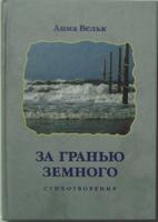 За гранью земного/ А. ВЕЛЬК
