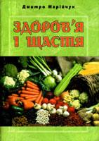 Здоров'я і щастя/ Д. МАРіЙЧУК