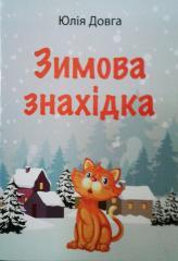Зимова знахідка. Кольорові ілюстрації/ Ю. Довга