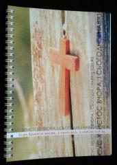 Зошит на пружині А5/ Ісус вчора, сьогодні і навіки