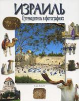 Израиль. Путеводитель в фотографиях