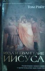 Иуда и Евангелие Иисуса/Эксмо/ Т. РАЙТ