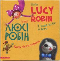 Історії Люсі Робін. Хочу бути героєм.