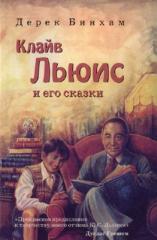 Клайв Льюис и его сказки/ Д. БИНХАМ