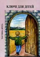 Ключі для дітей. Частина 2. Оповідання для дітей