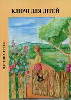 Ключі для дітей. Частина 3. Оповідання для дітей