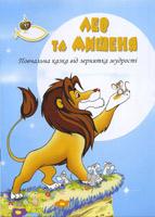 Лев та мишеня/ М. ТОЛСТОВ