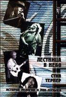 Лестница в небо. История рок-музыки и религии/ С.