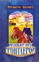 Маленький лорд Фонтлерой/ Ф. БЕРНЕТ