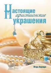 Настоящие христианские украшения/ И. КОРЕЩУК