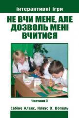 Не вчи мене, але дозволь мені вчитися. Частина 3