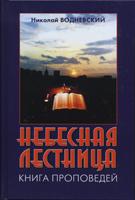 Небесная лестница Книга проповедей/ Н. Водневский
