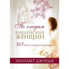По следам библейских женщин 365 дней с женщинами