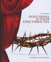 Популярна історія християнства. Двадцять століть у