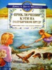 Приключение Кэти на голубичном пруду/ ДЖ.