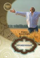 """Прощенный Серия """"Первенец"""" Книга 2/ К."""