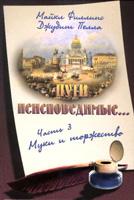 Пути неисповедимые Часть 3 Муки и торжество/ М.