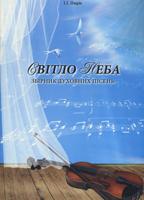 Світло неба. Збірник духовних пісень/А4/ І. ПИРІГ