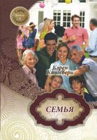 """Семья. Книга 4. Серия """"Первенец""""/ К."""