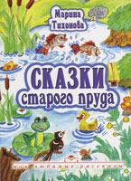 Сказки старого пруда/ М. ТИХОНОВА
