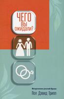 Чего вы ожидали? Искупление реалий брака/ П. ТРИПП