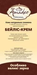 Кава Original «Бейліс-крем» 100 г