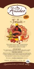 Кава Бейліс 100 г