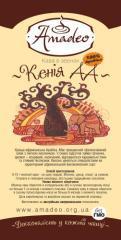 Кава Кенія АА 100 г