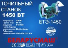 Точильный станок Беларусмаш 1450 Вт