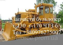 Запчасти для бульдозеров Т-130, Т-170 новые и б/у