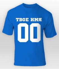 Футболка со своим принтом, именная футболка синяя